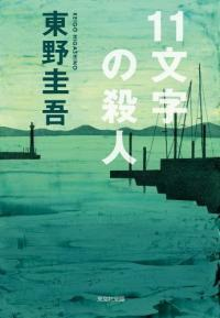 11文字の殺人 (光文社文庫) (文庫)