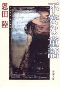 不安な童話 (新潮文庫) (文庫)
