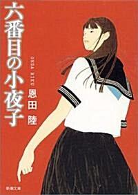 六番目の小夜子 (新潮文庫) (文庫)