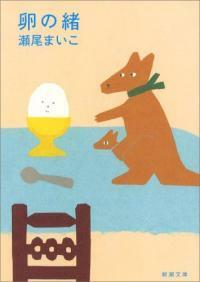 卵の緖 (新潮文庫) (文庫)