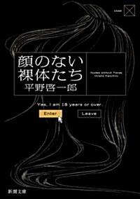 顔のない裸體たち (新潮文庫) (文庫)