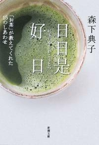 日日是好日―「お茶」が敎えてくれた15のしあわせ (新潮文庫) (文庫)
