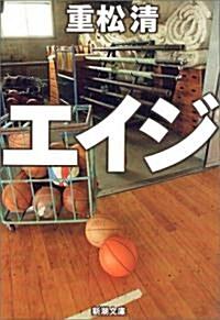 エイジ (新潮文庫) (文庫)