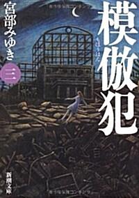 模倣犯3 (新潮文庫) (文庫)