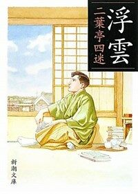 浮雲 (新潮文庫) (改版, 文庫)