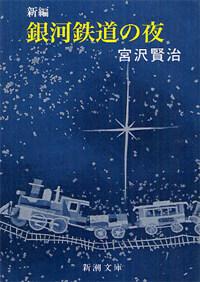 新編銀河鐵道の夜 (新潮文庫) (文庫)