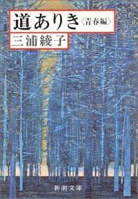 道ありき―靑春編 (新潮文庫) (改版, 文庫)