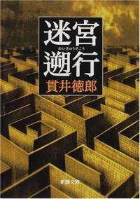 迷宮溯行 (新潮文庫) (文庫)
