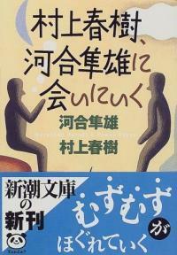 村上春樹、河合?雄に會いにいく (新潮文庫) (文庫)
