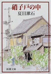 硝子戶の中 (新潮文庫) (改版, 文庫)