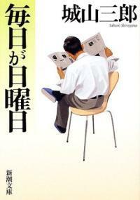 每日が日曜日 (新潮文庫) (改版, 文庫)