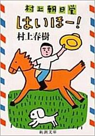 村上朝日堂はいほ-! (文庫)