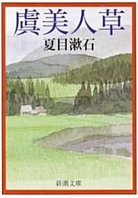 虞美人草 (新潮文庫) (改版, 文庫)