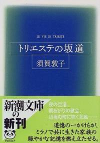 トリエステの坂道 (新潮文庫) (文庫)