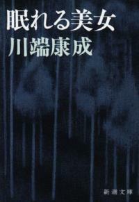 眠れる美女 (新潮文庫) (改版, 文庫)