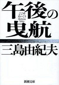 午後の曳航 (新潮文庫) (改版, 文庫)