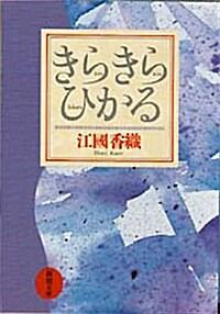 きらきらひかる (文庫)