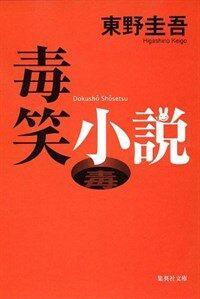毒笑小說 (集英社文庫) (文庫)