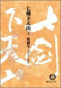 七劍下天山〈上〉 (德間文庫) (文庫)