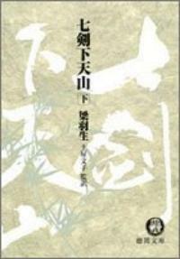 七劍下天山〈下〉 (德間文庫) (文庫)