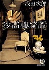 沙高樓綺譚 (德間文庫) (文庫)