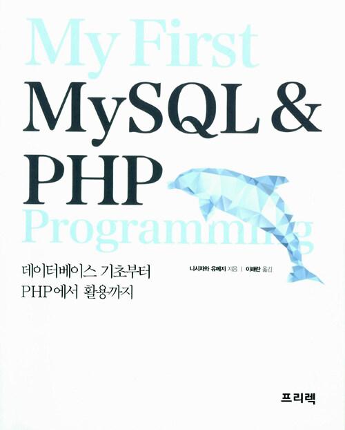 (My first) MySQL & PHP programming : 데이터베이스 기초부터 PHP 활용까지