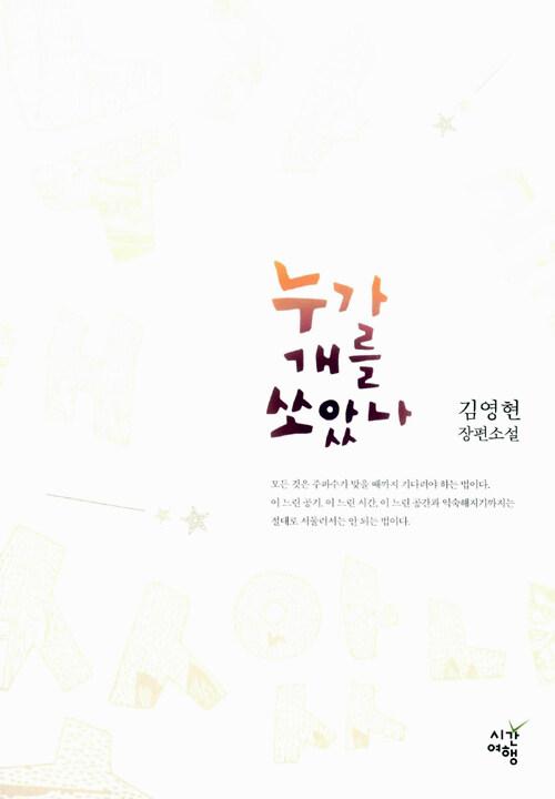 누가 개를 쏘았나 : 김영현 장편소설