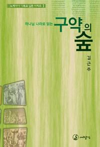 구약의 숲 - 하나님 나라로 읽는