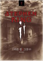 그것(상) - 스티븐 킹 걸작선 07