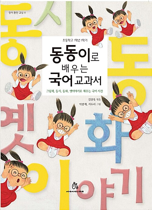 동동이로 배우는 국어교과서