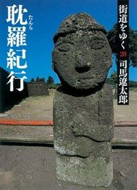 街道をゆく 28 耽羅紀行 (朝日文庫) (新裝版, 文庫)