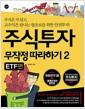 [중고] 주식투자 무작정 따라하기 2 : ETF편