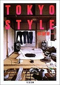 TOKYO STYLE (文庫)