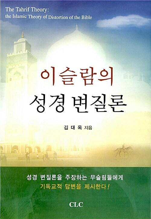 [중고] 이슬람의 성경 변질론