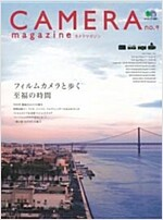 CAMERA magazine(カメラマガジン)9 (エイムック (1681)) (ムック)