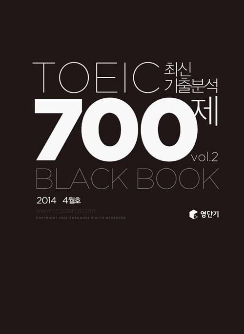 영단기 토익 최신기출분석 700제 Vol.2