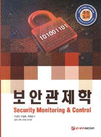 보안 관제학