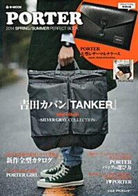PORTER 2014 SPRING/SUMMER PERFECT BOOK (e-MOOK 寶島社ブランドムック) (大型本)