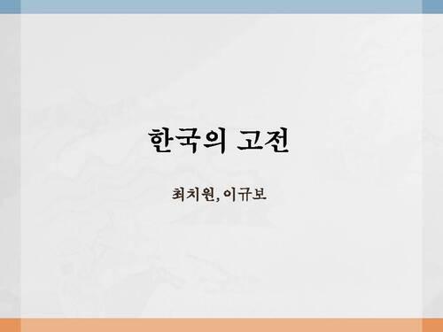 한국의 고전