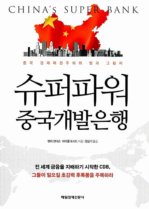 슈퍼파워 중국개발은행