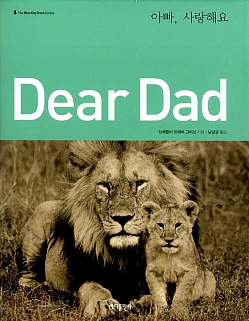 Dear Dad 아빠, 사랑해요