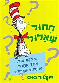 The Cats Quizzer (Paperback)