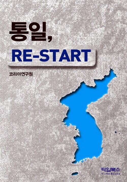 통일, RE-START