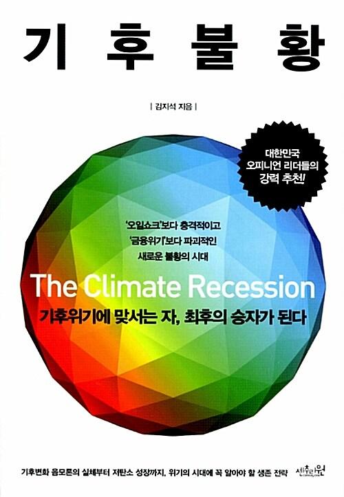 [중고] 기후불황