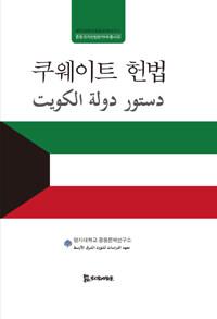 쿠웨이트 헌법