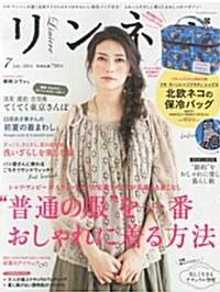 リンネル 2014年 07月號 (雜誌, 月刊)