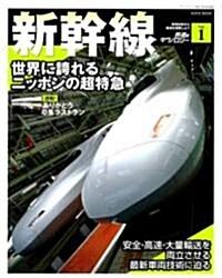 鐵道のテクノロジ- Vol.1 新幹線―車兩技術から鐵道を理解しよう(SAN-EI MOOK) (SAN-EI MOOK) (大型本)