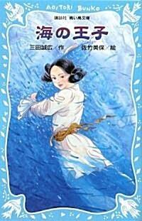 海の王子 (講談社靑い鳥文庫) (文庫)