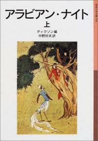 アラビアン·ナイト〈上〉 (巖波少年文庫) (新版, 單行本)