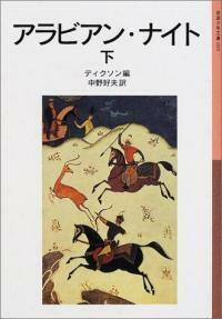 アラビアン·ナイト〈下〉 (巖波少年文庫) (新版, 單行本)